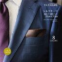 シルクチーフ 国産 Y&TAILOR オリジナル ブランド おしゃれ ビジネス プレゼント パーティー 27匁