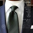 ネクタイ シルク シャドウストライプ ネイビー Y&TAILOR オリジナル ブランド おしゃれ 日本製 長め ビジネス プレゼント