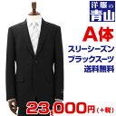 スリーシーズン用 ブラックスーツ 【A体】 シングル スタン...
