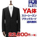 スリーシーズン用 ブラックスーツ 【YA体】 シングル