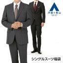 洋服の青山 スーツ福袋 アウトレット 高品質厳選 スタイリッシュ スタン� ード メンズ ビジネス スーツ 福袋 訳あり