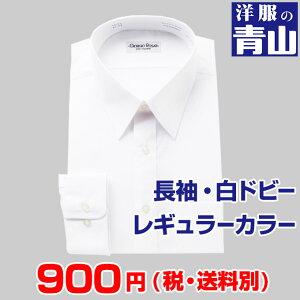 シーズン ホワイト レギュラー スタンダード ワイシャツ