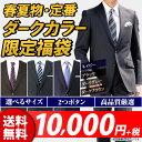 春夏物 ダークカラー限定 スタンダード 定番 シングル スーツ 2つボタン 福袋 メンズ スーツ ビ ...