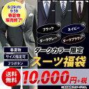 [送料無料]ブランドスーツが届けばさらにお得!ダークカラー限定☆春夏物アウトレット スーツ 福袋!累