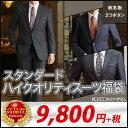 [送料無料]秋冬物スーツ スタンダードスーツ 福袋!洋服の青山 スーツ メンズ メンズスーツ 福袋