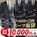 [送料無料]春夏物スタンダードスーツ福袋 洋服の青山 【メンズ スーツ 福袋 メンズスーツ ビジネス