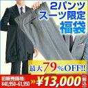 【最大79%OFF】送料無料!! アウトレット 2パンツスーツ限定福袋 [YA4〜BE10,K9]