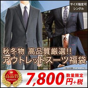 シングル アウトレットスーツ ビジネス