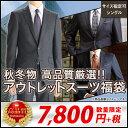 秋冬物 シングルスーツ 高品質厳選 福袋 アウトレットビジネススーツ メンズスーツ 秋