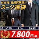 秋冬物 シングルスーツ 高品質厳選 福袋 アウトレットビジネ...