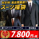 秋冬物 シングルスーツ 高品質厳選 福袋 アウトレット ビジ...