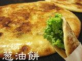 「ネギ油餅5枚入り」台湾屋台でもおなじみの葱油餅沢山の皆様からのご注文でさらにお安くする事ができるようになりました!【クール便】【RCP】05P05Apr14M