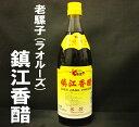 老騾子 鎮江香醋550ml(クール便同梱不可)中華料理に必須の調味料です☆【おうち中華】【RCP】
