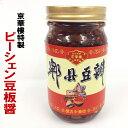 横浜中華街の四川料理専門店『京華樓』のピーシェン豆板醤少量で広がる風味が特徴的辛味よりも塩味とコク深