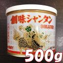 創味シャンタンDX 500g万能中華スープのもと500g【おうち中華】【RCP】
