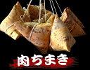 肉ちまき 美味しい竹皮のチマキを是非ご賞味下さい【RCP】05P03Sep16