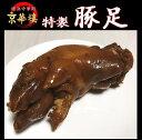 京華樓特製「豚足」1本250g 秘伝のたれに漬け込み国産の豚足をじっくり煮込んで手作りしました【RCP】