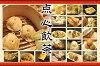 中華点心セットのイメージ