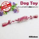 犬 犬用 おもちゃ 縄編み 縄 プレゼント ぬいぐるみ 可愛...