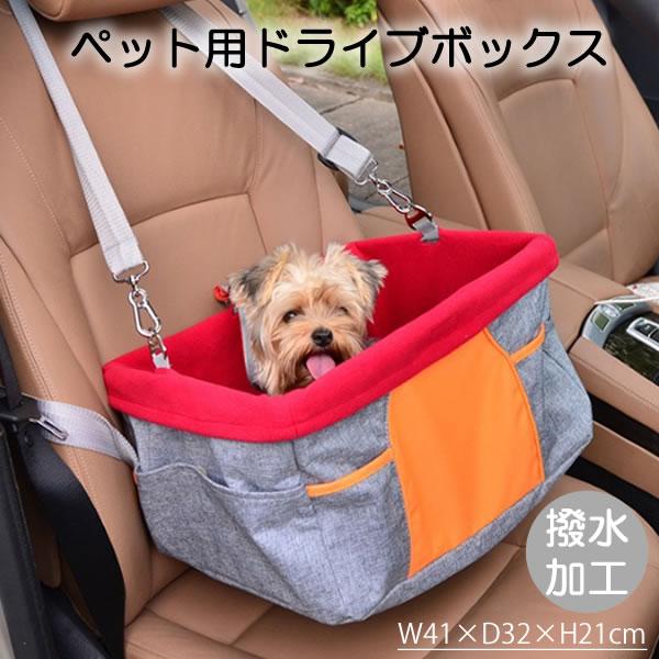 ペット用ドライブボックスカラフルお洒落車用カーシート座席シートカバー防水グッズ犬用品犬アウトドア