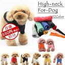 犬 服 犬服 小型犬 中型犬 シンプル ハイネック Tシャツ ドッグウエア XS S M L XL ライトグレー レッド ブラック ホワイト イエロー グリーン