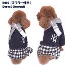 ■在庫処分■犬服 犬 服 小型犬 カバーオール つなぎ ズボ...