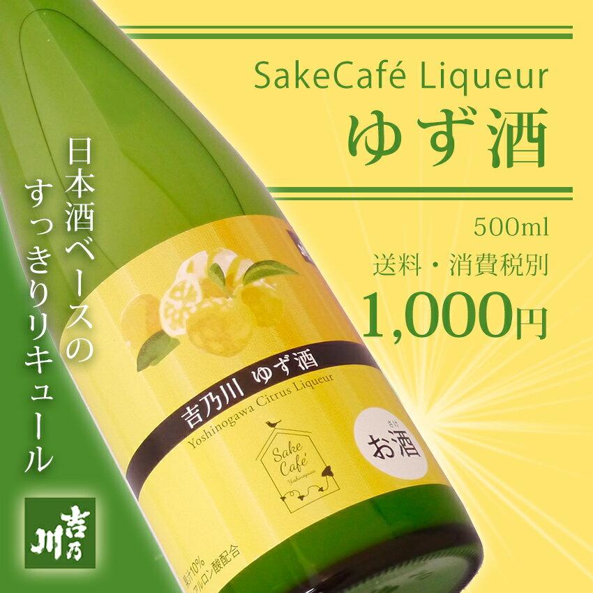【ゆず酒】500ml/吉乃川/日本酒リキュール/...の商品画像
