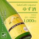 【ゆず酒】500ml/吉乃川/日本酒リキュール/Sake Cafe/サキカフェ/ヒアルロン酸配合/カートン入/よしのがわ/新潟/地酒/老舗/酒蔵