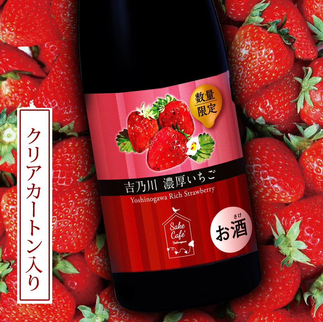 """""""数量限定""""【SakeCafé濃厚いちご】500ml クリアケース入れ"""