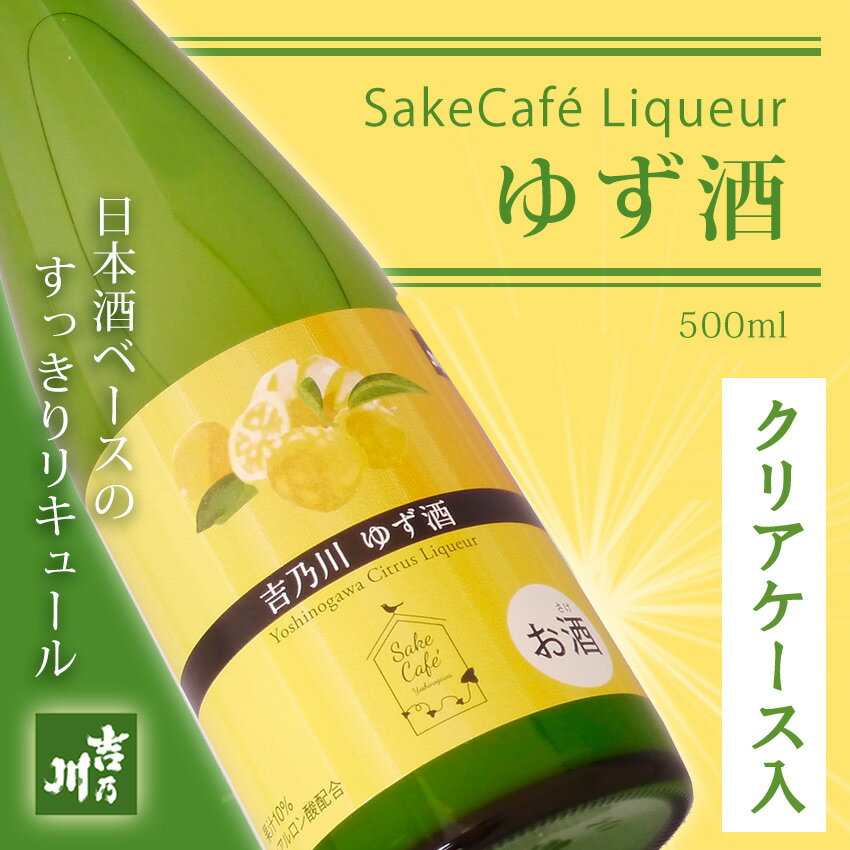 【ゆず酒】500mlクリアケース入