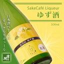【ゆず酒】500ml