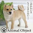 アニマルオブジェ 柴犬(L) 立ちイヌ 犬の置物 アニマルオブジェ インテリア 犬 イヌ