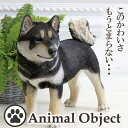 アニマルオブジェ 柴犬・黒(L) 立ちイヌ 犬の置物 アニマ...