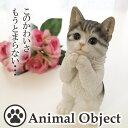 アニマルオブジェ キャット・サバ白(S) おねだりネコ べニーズキャット 猫の置物 アニマルオブジェ インテリア 猫 ネコ キャット 置物 ガーデン雑貨 オーナメント サバ 白 ちょーだい猫 アニマルオーナメント