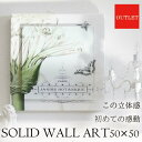 【OUTLET】 立体ウォールアート(S) 50×50 ボタ...