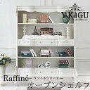 【家財便Fランク】大迫力の大きさ!! Y-KAGUオリジナル Raffine-ラフィネシリーズ- オープンシェルフ
