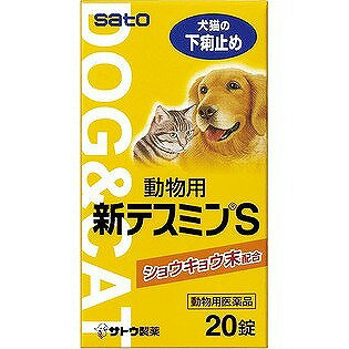 【動物用医薬品】動物用下痢止め テスミンS 20錠【メール便送料無料】