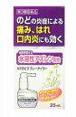 【第3類医薬品】AZのどスプレータイヨー 25ml