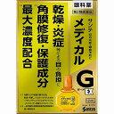 【第2類医薬品】サンテ メディカルガードEX 12ml 参天製薬