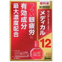 【第2類医薬品】サンテメディカル12 12ml 参天製薬