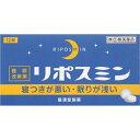 【2個セット】【第(2)類医薬品】リポスミン 12錠 皇漢堂製薬【メール便送料無料/2個セット】