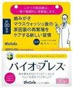 【メール便送料無料】バイオブレス 30錠 バイオガイアジャパン 話題のロイテリ菌