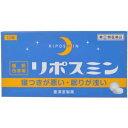 【第(2)類医薬品】リポスミン 12錠 皇漢堂製薬