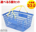 【送料無料】 日本製 買い物カゴ SL-20 【選べる5個セット】 全8色 33リッター ショッピン
