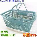 買い物カゴ SL-20 【5個セット】 33リットル 日本製...
