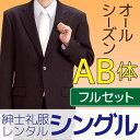 【フルセットレンタル】【AB体型】シングル 礼服 レンタル フルセット【レンタル礼服