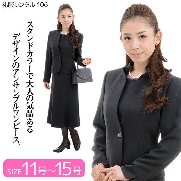 【レンタル】女性礼服106 15号 fy16REN07