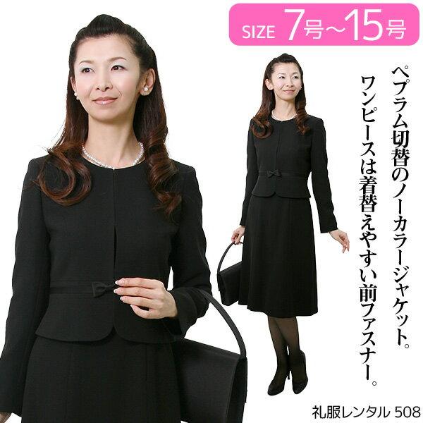 【レンタル】女性礼服508 11号 fy16REN07