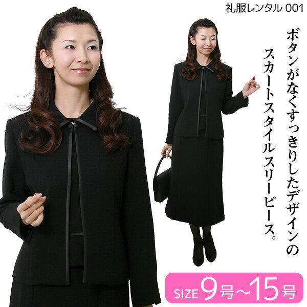 【レンタル】喪服 レンタル 礼服 レンタル〔00...の商品画像
