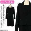 女性礼服707 9号【本日発送可能商品】